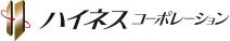 株式会社ハイネスコーポレーション